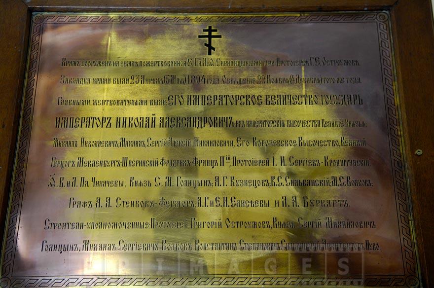 Bronze plaque mentioning Nicholas II